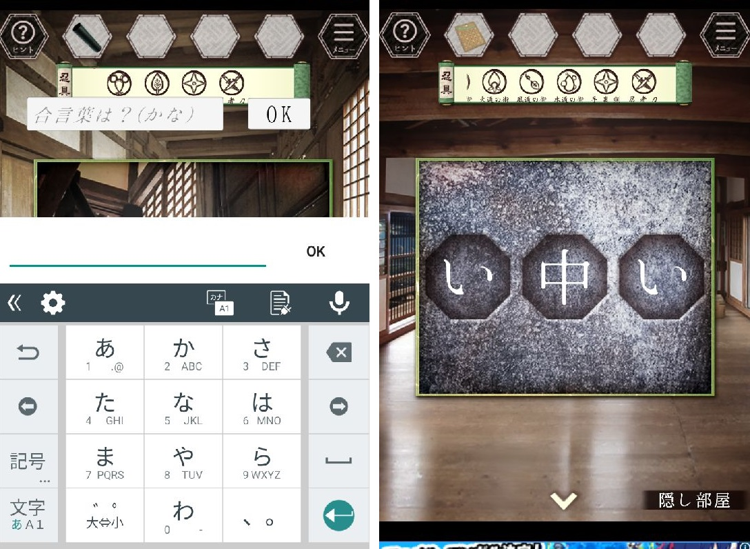 androidアプリ 風雲城からの脱出攻略スクリーンショット8