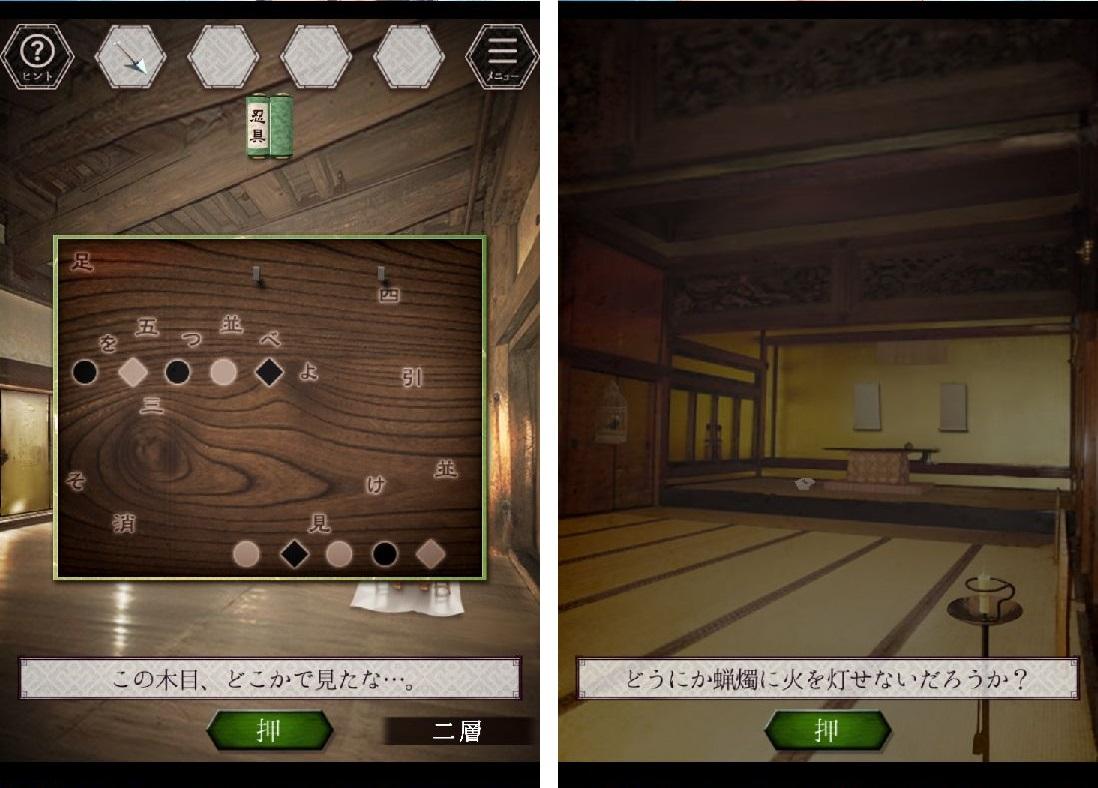 風雲城からの脱出 androidアプリスクリーンショット1
