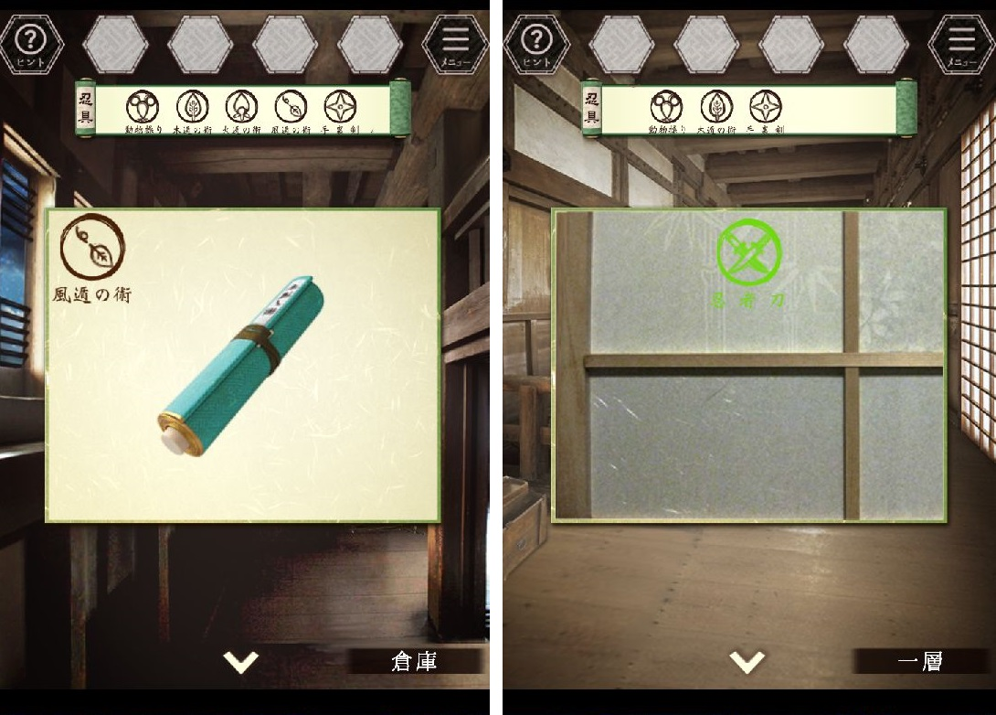 風雲城からの脱出 androidアプリスクリーンショット2