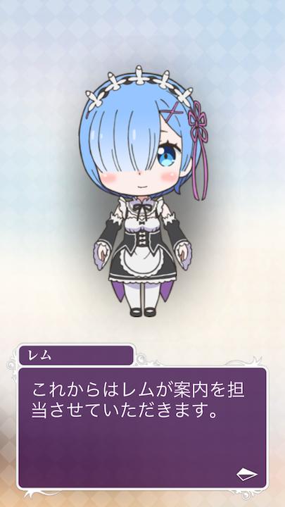 androidアプリ Re:ゼロから始める異世界生活 リゼロパズルコレクション(リゼパズ)攻略スクリーンショット2