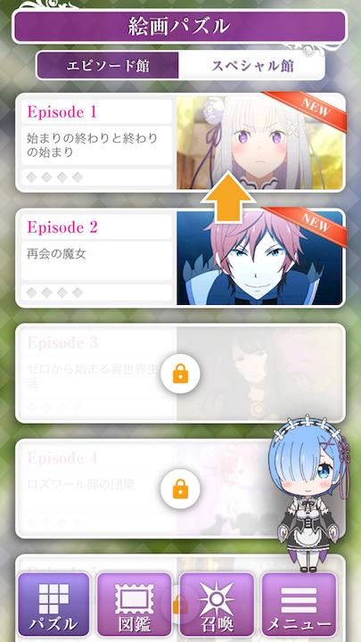 androidアプリ Re:ゼロから始める異世界生活 リゼロパズルコレクション(リゼパズ)攻略スクリーンショット6