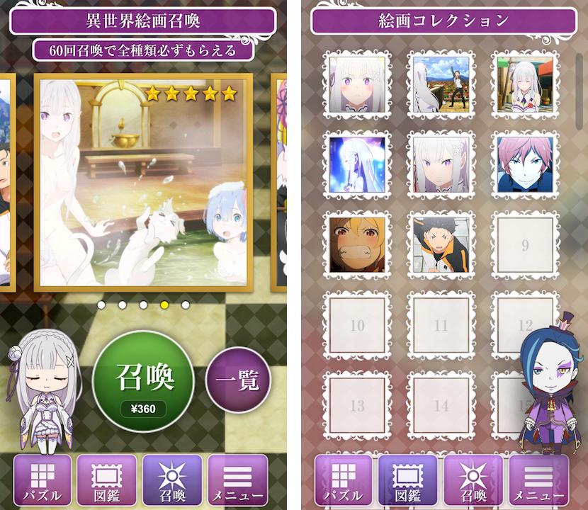 Re:ゼロから始める異世界生活 リゼロパズルコレクション(リゼパズ) androidアプリスクリーンショット2