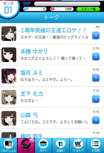 androidアプリ 病み彼女これくしょん(ヤミこれ)攻略スクリーンショット3