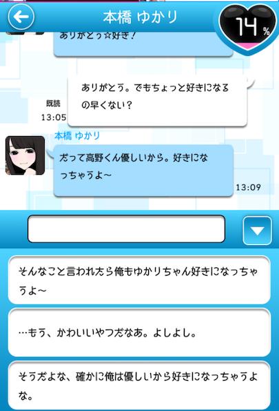 androidアプリ 病み彼女これくしょん(ヤミこれ)攻略スクリーンショット4
