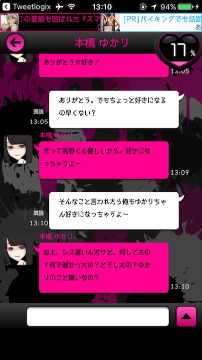 androidアプリ 病み彼女これくしょん(ヤミこれ)攻略スクリーンショット5