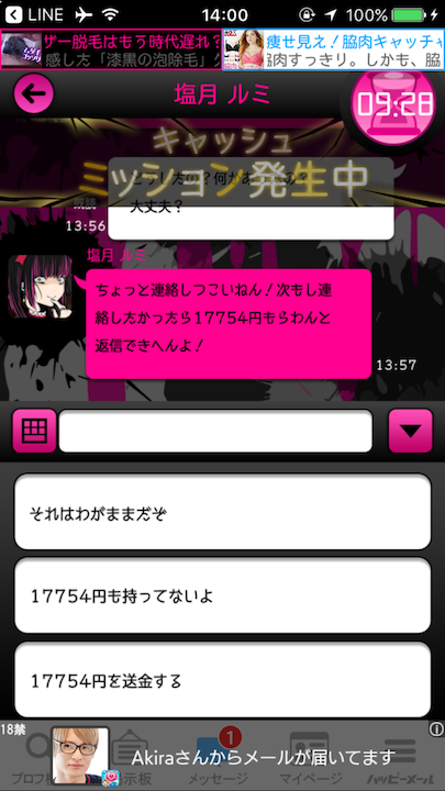 androidアプリ 病み彼女これくしょん(ヤミこれ)攻略スクリーンショット6