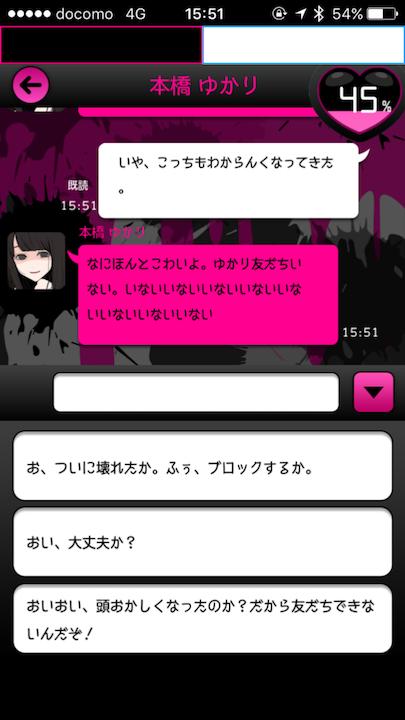 androidアプリ 病み彼女これくしょん(ヤミこれ)攻略スクリーンショット8