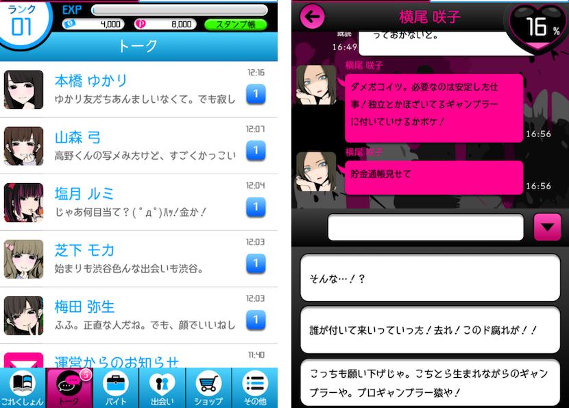 病み彼女これくしょん(ヤミこれ) androidアプリスクリーンショット1