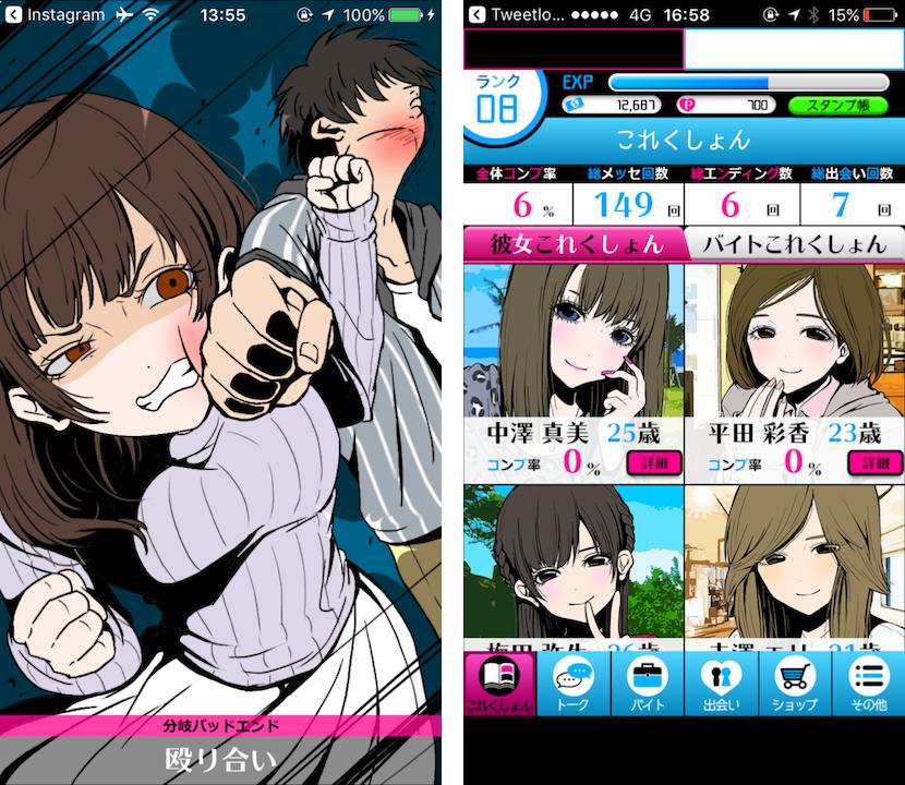 病み彼女これくしょん(ヤミこれ) androidアプリスクリーンショット2