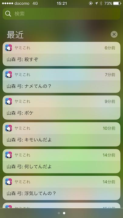 病み彼女これくしょん(ヤミこれ) androidアプリスクリーンショット3