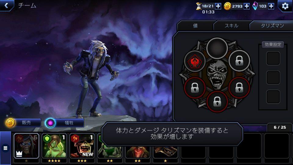 androidアプリ Iron Maiden: ビースト レガシー攻略スクリーンショット5