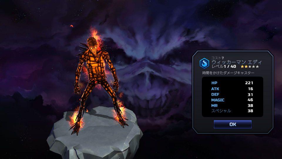 androidアプリ Iron Maiden: ビースト レガシー攻略スクリーンショット7