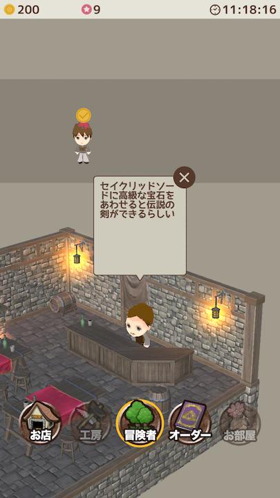 androidアプリ アイテムショップ攻略スクリーンショット3