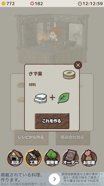 アイテムショップ androidアプリスクリーンショット3