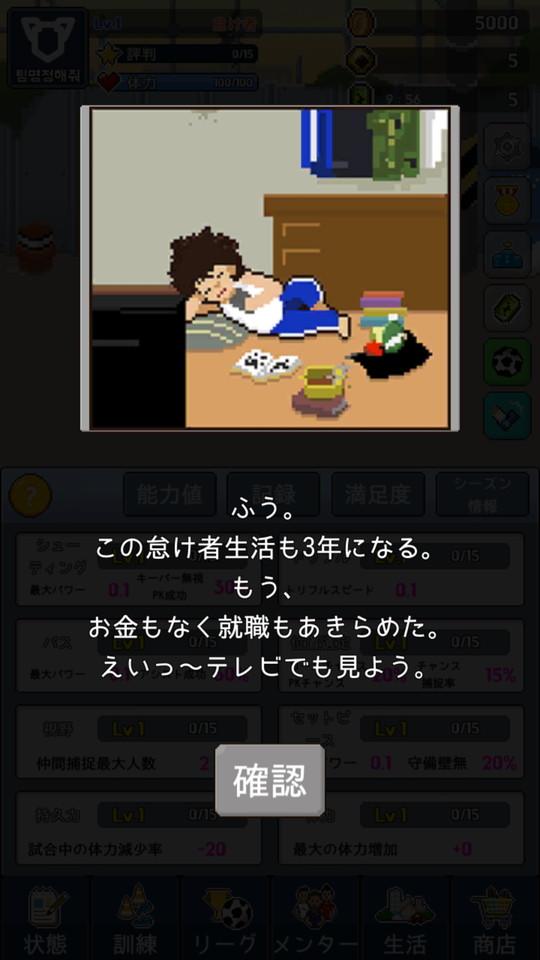 androidアプリ ニートの夢 ~サッカースターマネージャー~攻略スクリーンショット1