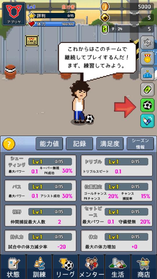 androidアプリ ニートの夢 ~サッカースターマネージャー~攻略スクリーンショット2