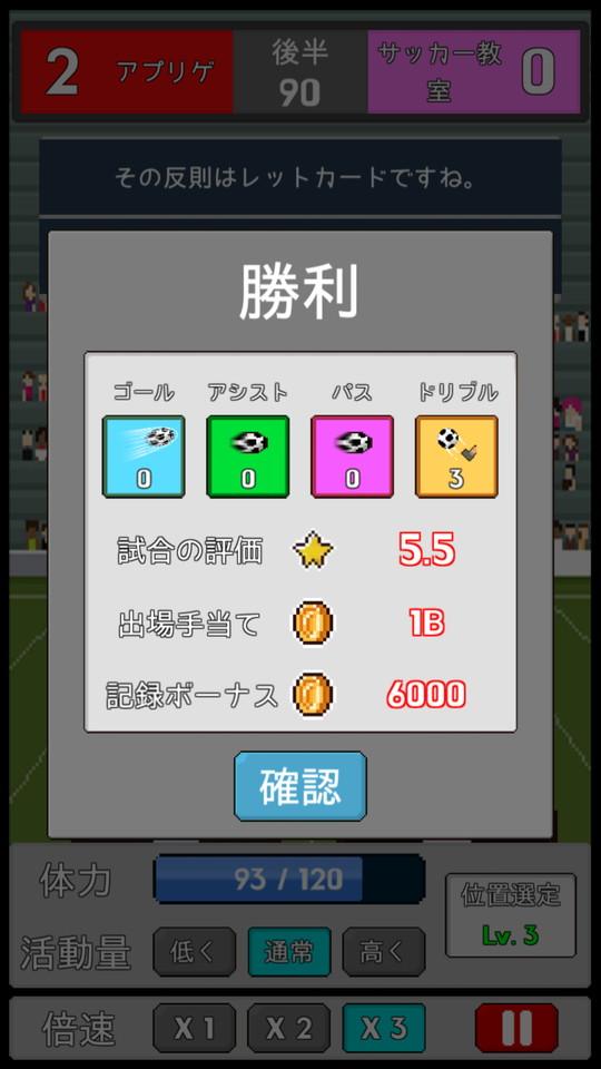androidアプリ ニートの夢 ~サッカースターマネージャー~攻略スクリーンショット6