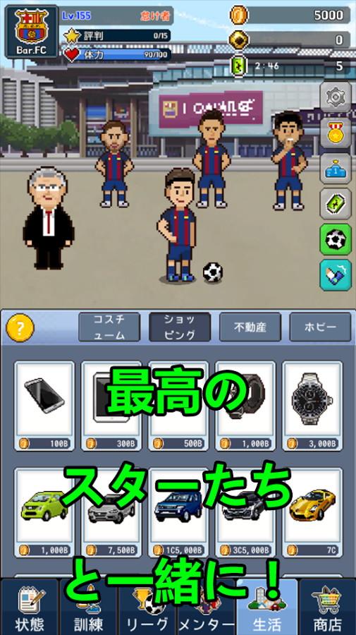 androidアプリ ニートの夢 ~サッカースターマネージャー~攻略スクリーンショット8