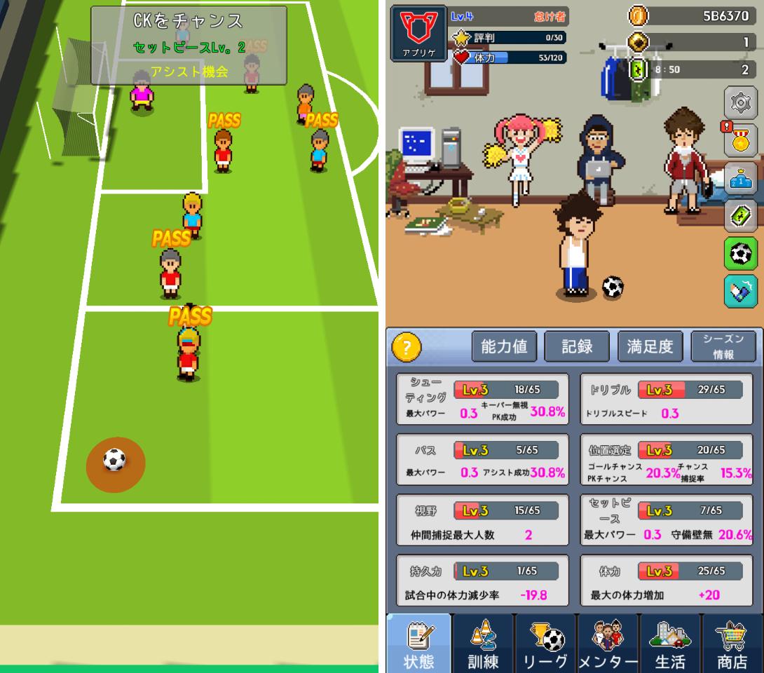 ニートの夢 ~サッカースターマネージャー~ androidアプリスクリーンショット1