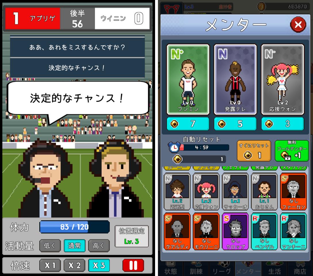ニートの夢 ~サッカースターマネージャー~ androidアプリスクリーンショット3