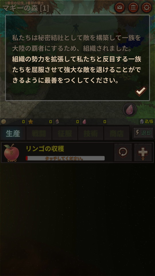 androidアプリ レダ戦記(Reda Chronicle)攻略スクリーンショット1