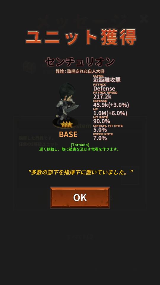 androidアプリ レダ戦記(Reda Chronicle)攻略スクリーンショット7