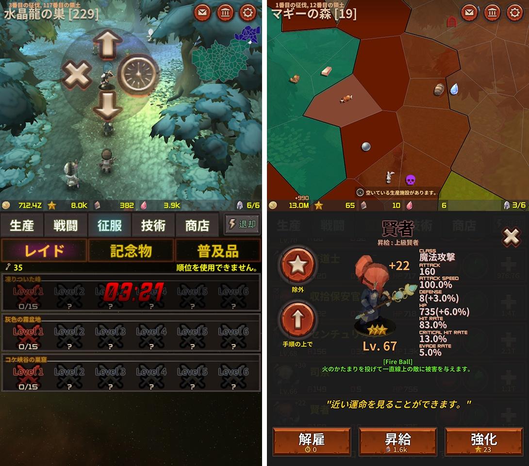 レダ戦記(Reda Chronicle) androidアプリスクリーンショット2