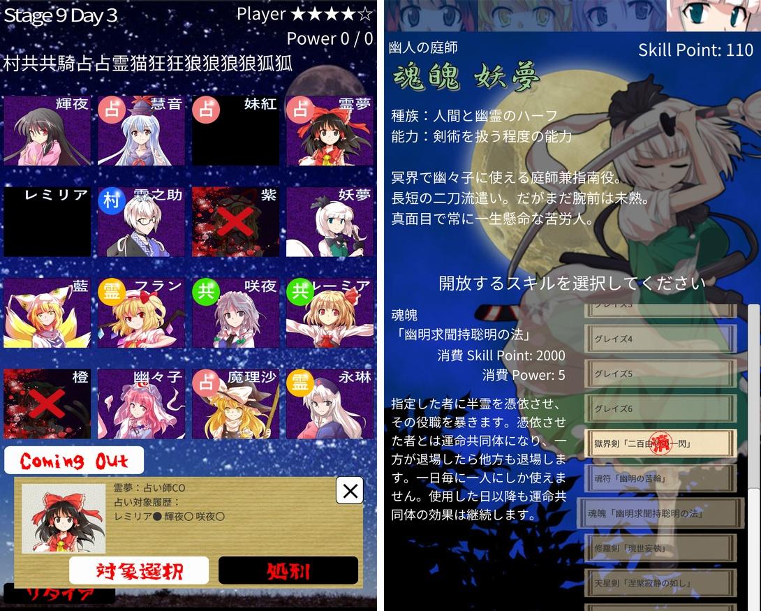 東方人狼噺(ソロ用汝は人狼なりや?) androidアプリスクリーンショット1