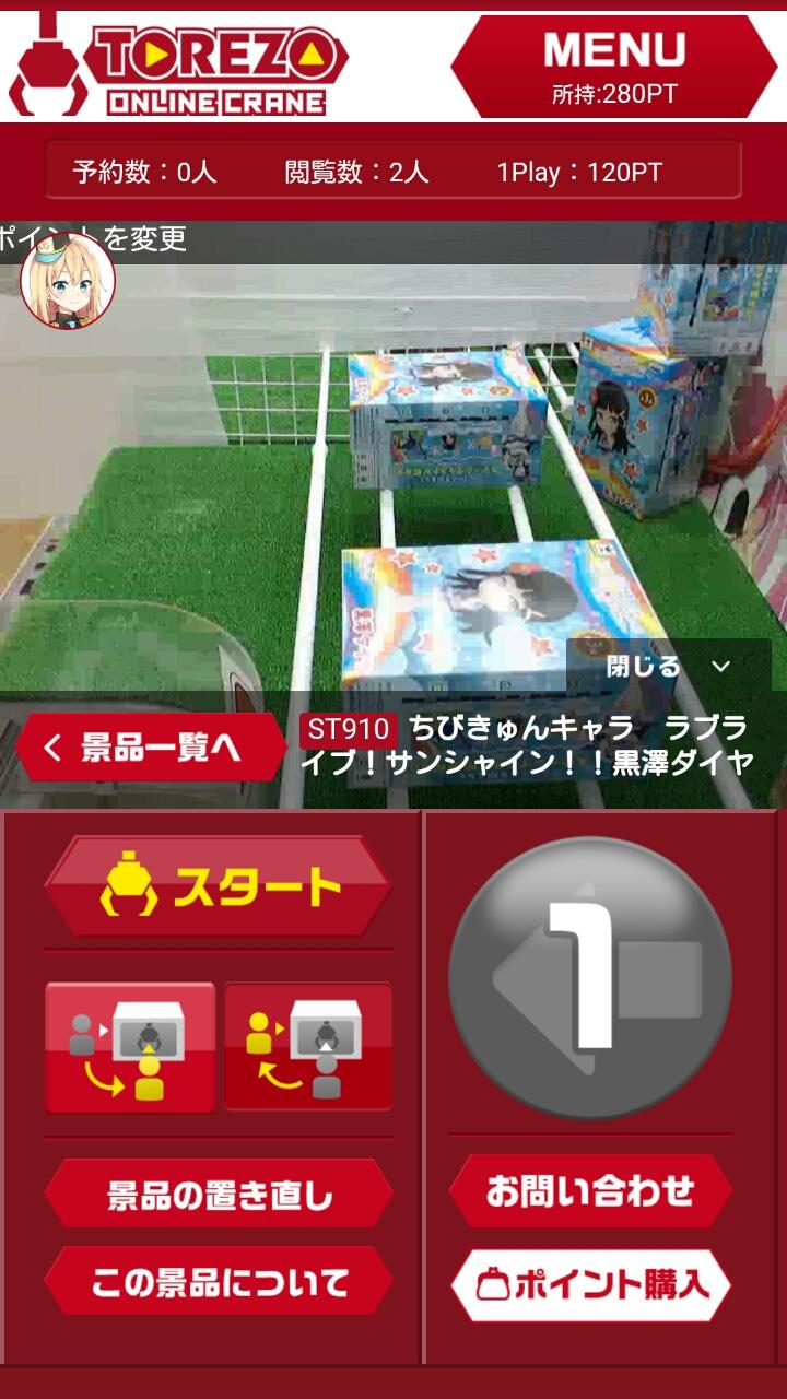 androidアプリ TOREZO(トレゾー)攻略スクリーンショット2