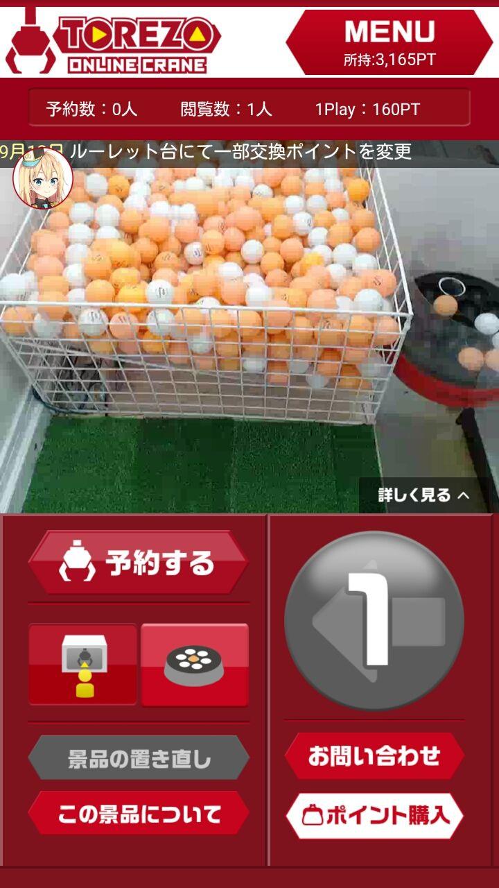 androidアプリ TOREZO(トレゾー)攻略スクリーンショット3