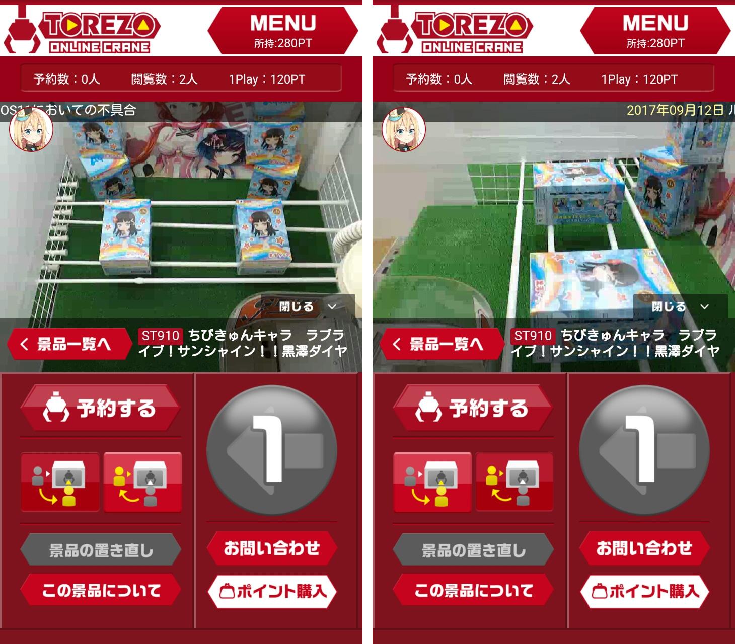 TOREZO(トレゾー) androidアプリスクリーンショット3