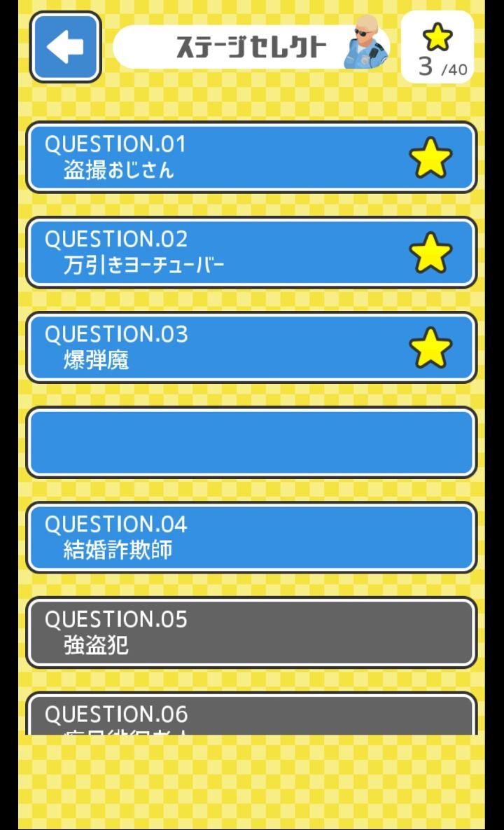 androidアプリ 逃走中-容疑者を確保せよ!!攻略スクリーンショット1