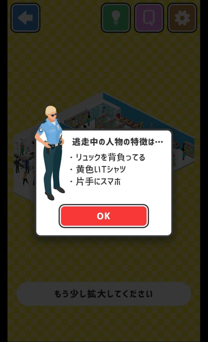 androidアプリ 逃走中-容疑者を確保せよ!!攻略スクリーンショット2