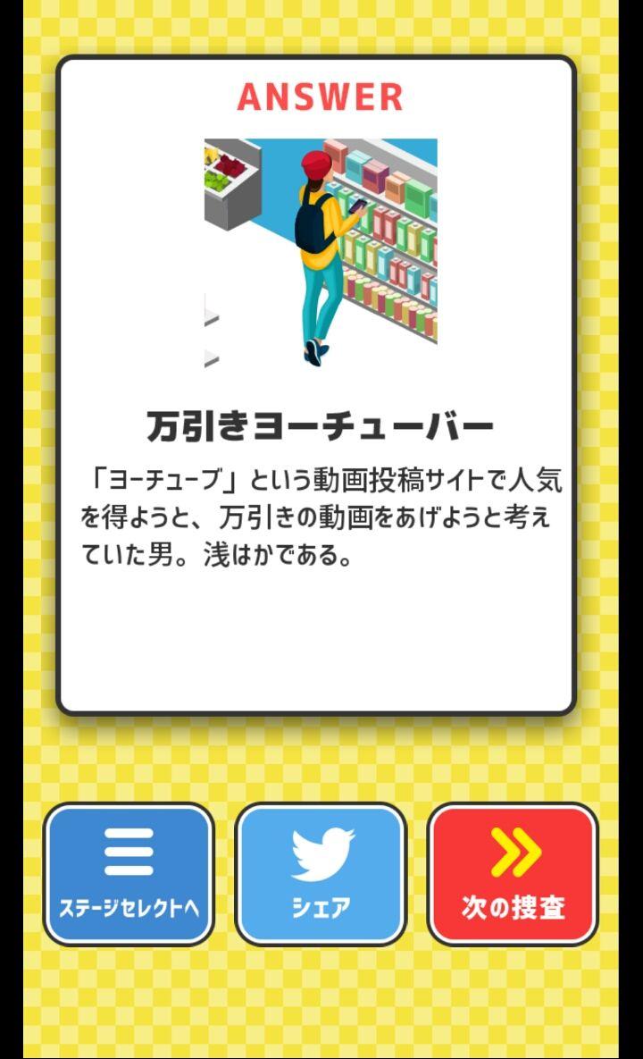 androidアプリ 逃走中-容疑者を確保せよ!!攻略スクリーンショット4