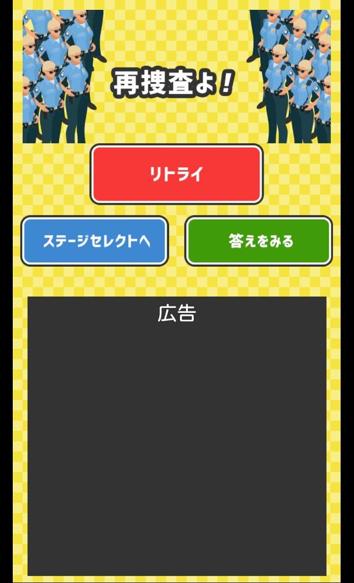 逃走中-容疑者を確保せよ!! androidアプリスクリーンショット3