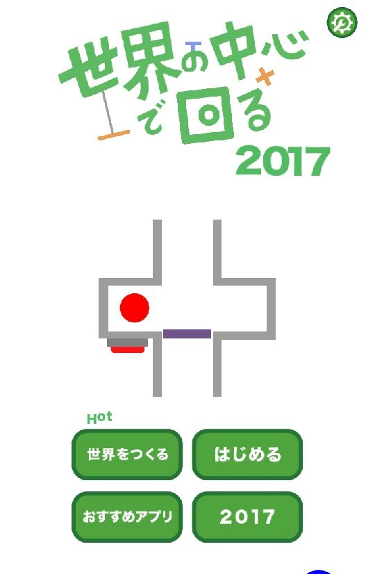 androidアプリ カチッと脳トレ!セカマワ2017攻略スクリーンショット1
