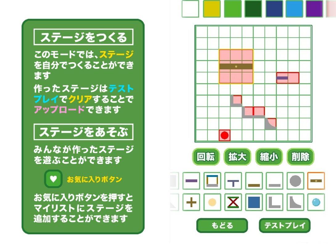 androidアプリ カチッと脳トレ!セカマワ2017攻略スクリーンショット7