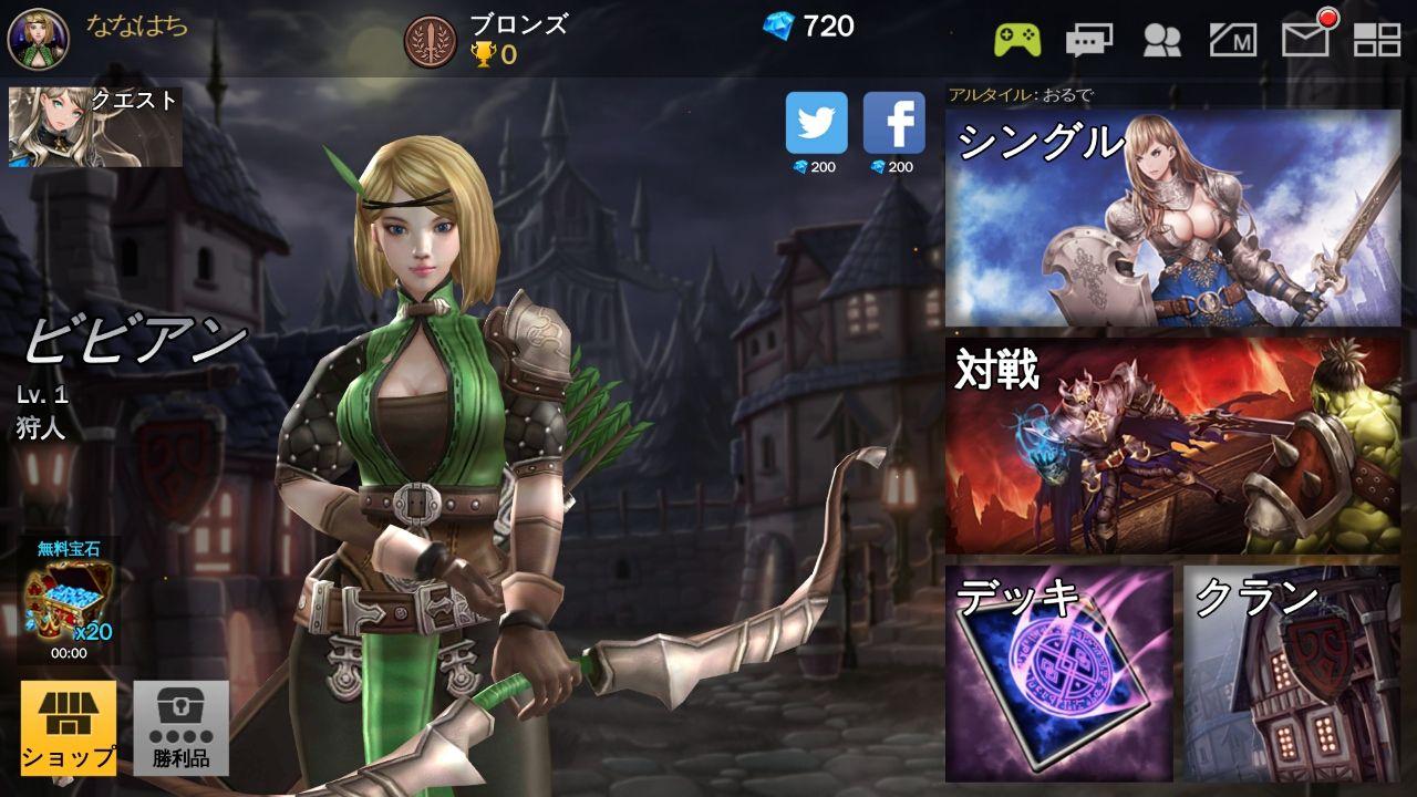 androidアプリ サモンレジェンド攻略スクリーンショット1