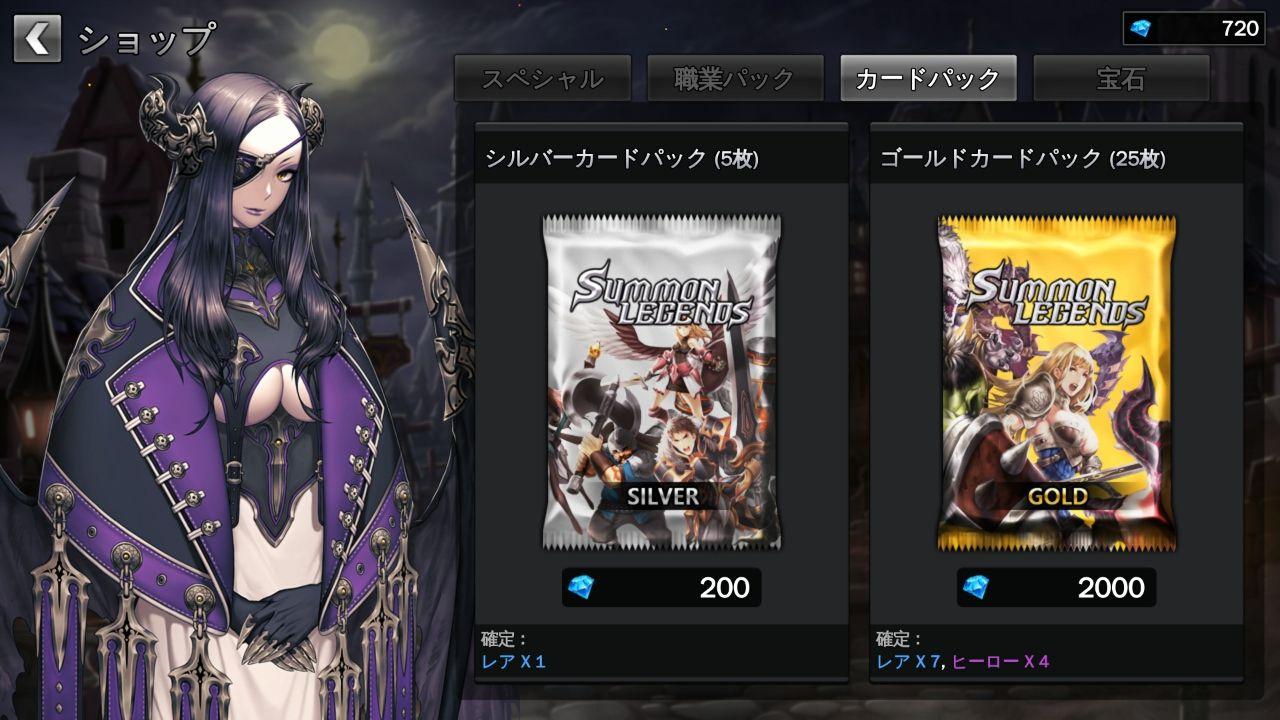 サモンレジェンド androidアプリスクリーンショット3