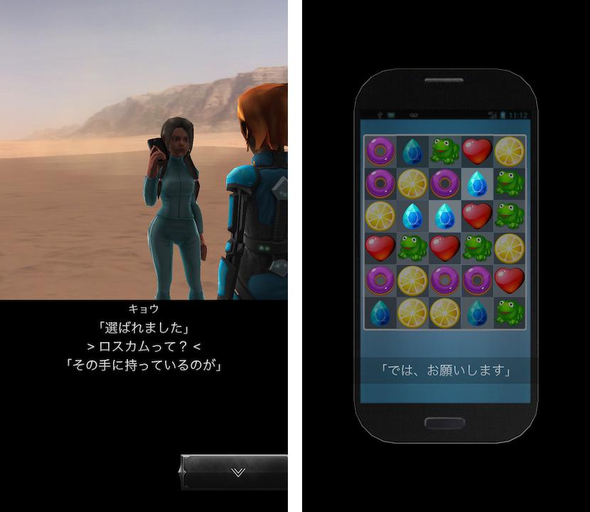 androidアプリ ロスカム(Lostcam)攻略スクリーンショット2