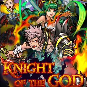 神の騎士団