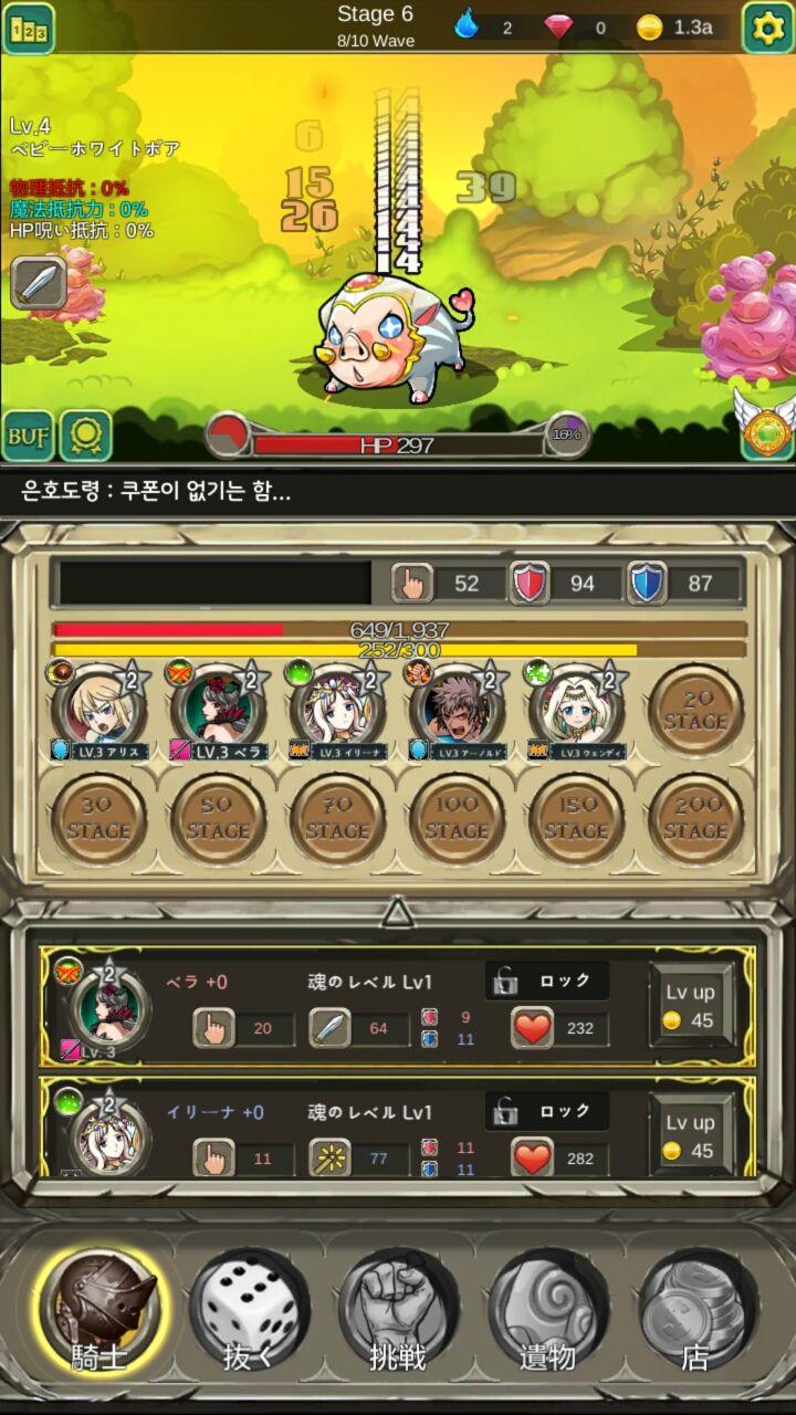 androidアプリ 神の騎士団攻略スクリーンショット1