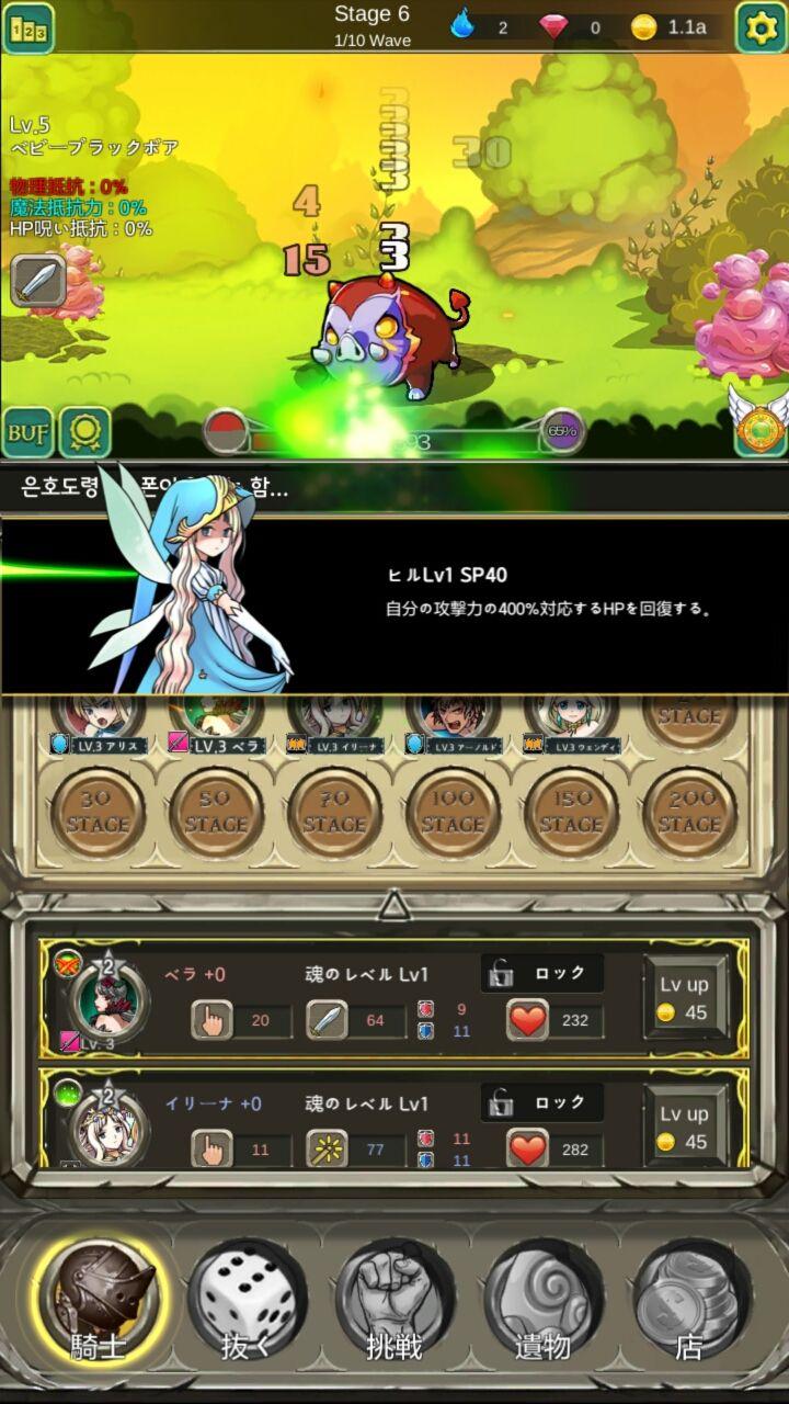 androidアプリ 神の騎士団攻略スクリーンショット2