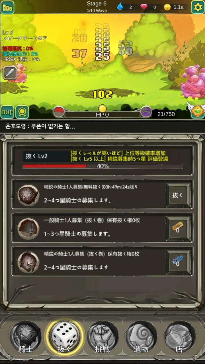 androidアプリ 神の騎士団攻略スクリーンショット3