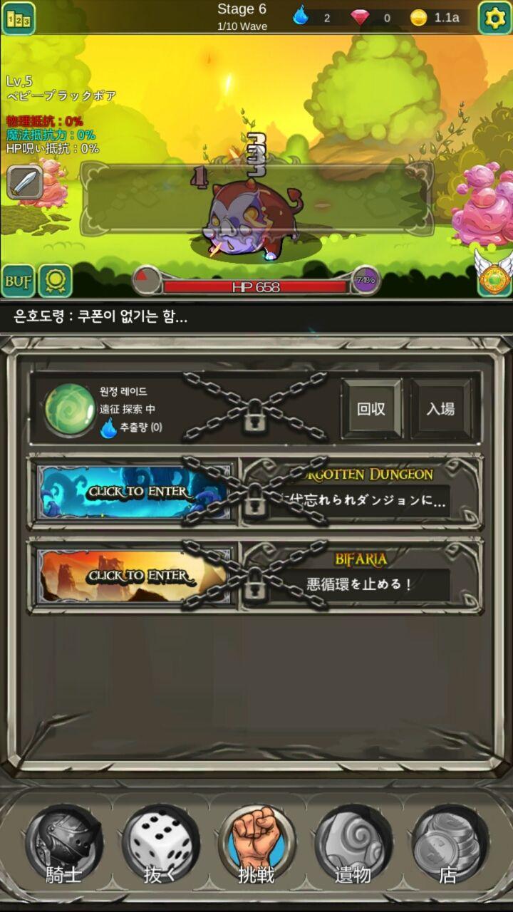 androidアプリ 神の騎士団攻略スクリーンショット4