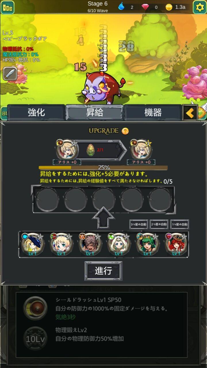 androidアプリ 神の騎士団攻略スクリーンショット5