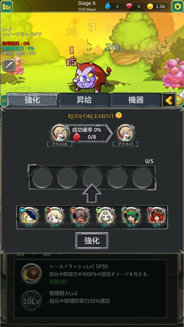 androidアプリ 神の騎士団攻略スクリーンショット6