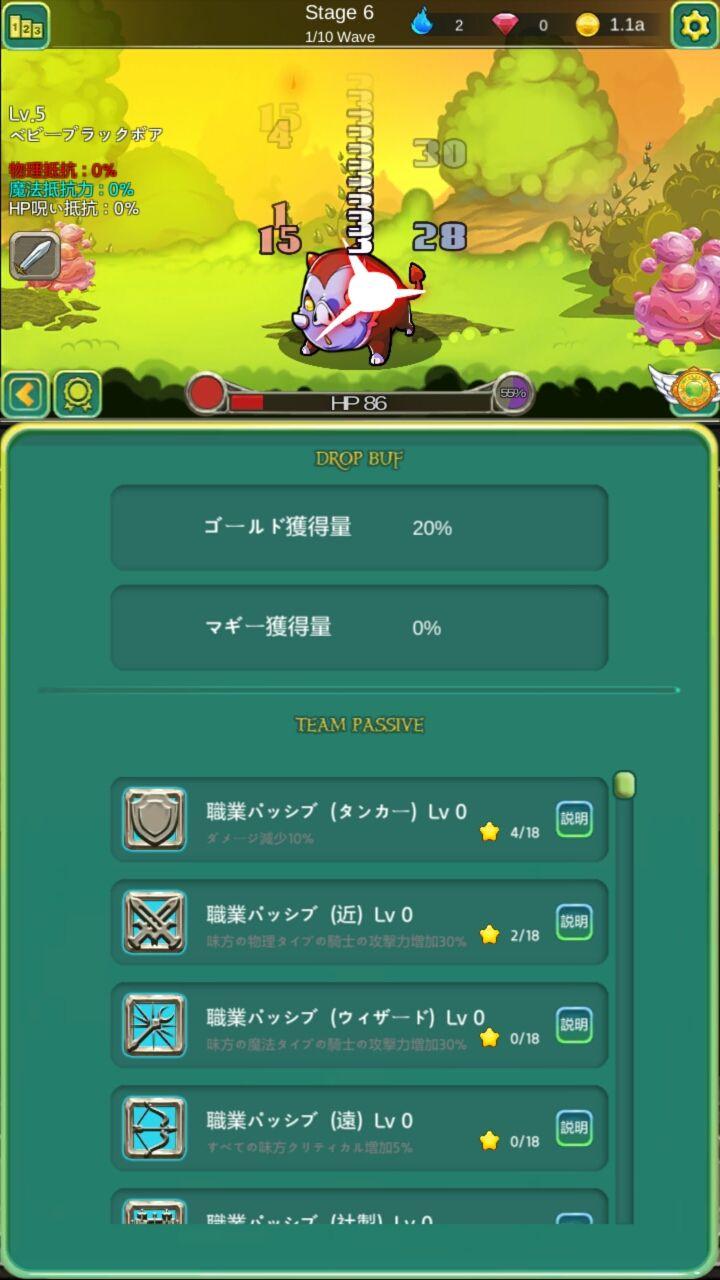 androidアプリ 神の騎士団攻略スクリーンショット7