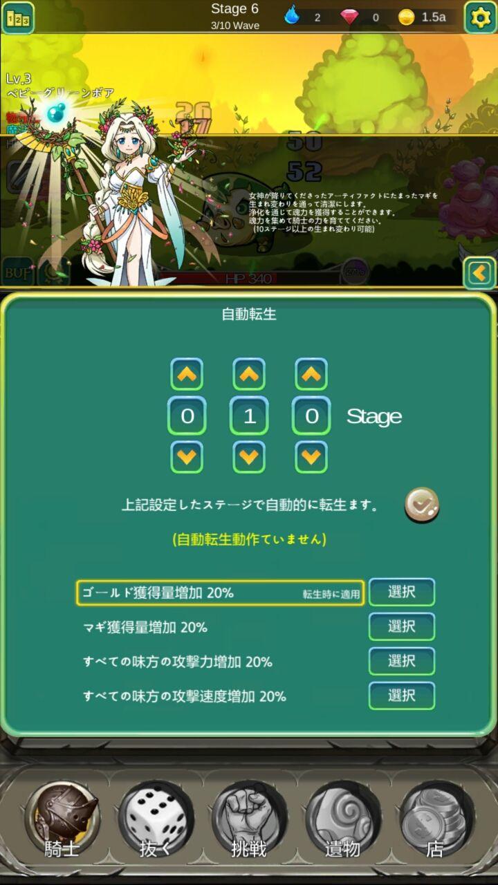 androidアプリ 神の騎士団攻略スクリーンショット8