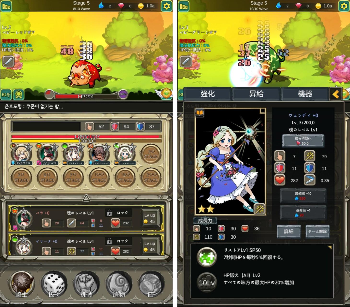 神の騎士団 androidアプリスクリーンショット1